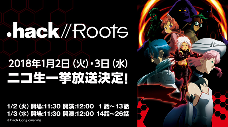 『.hack//Roots』ニコ生一挙放送決定!